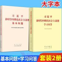 【套装2册】新时代中国特色社会主义思想学习问答+新时代中国特色社会主义思想基本问题预售