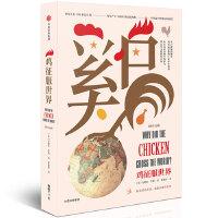 鸡征服世界