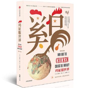 鸡征服世界 经常吃鸡的你,是否真的了解鸡?它们是鸟类的无冕之王,人类离不开的动物。