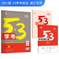 五三 政治 53学考 学考冲A首选 浙江专用 2021版 曲一线科学备考