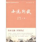 小说别裁 丛立新,郭睿 9787549900954 江苏教育出版社 正品 知礼图书专营店