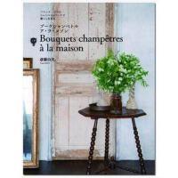 包邮日文原版 Bouquets champetres a la maison 园艺花艺插花艺术