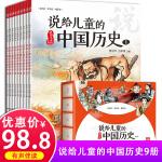 9册全套写说给儿童的中国历史陈卫平书籍 畅销书排行榜新华书店14从盘古到清朝末年故事书 6-12周岁小学生二三四五年级