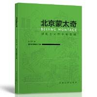 【正版全新直发】北京蒙太奇 张为平 9787564181185 东南大学出版社