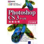 【新书店正品包邮】Photoshop CS3中文版图像处理标准教程(配光盘)(清华电脑学堂) 郝军启 清华大学出版社
