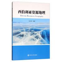 【新书店正版】西伯利亚资源地理张庆辉南京大学出版社9787305189692