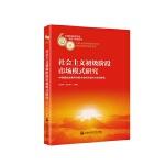 社会主义初级阶段市场模式研究――中国国家发展导向型市场经济理论与实践探索