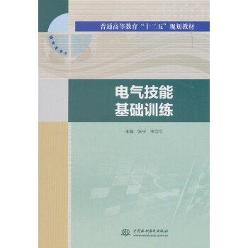 """电气技能基础训练(普通高等教育""""十三五""""规划教材)"""