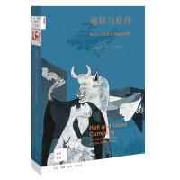 新知文库120・地狱与良伴:西班牙内战及其造就的世界