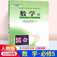 高中数学必修五5 人教版 RJ版 普通高中课程标准试验教科书