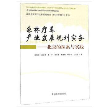 【正版直发】森林疗养产业发展规划实务--北京的探索与实践 王晓博,周彩贤,康宁 等 9787521900149 中国林业出版社