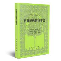 外国教育名著丛书 布鲁纳教育论著选 (美)布鲁纳,邵瑞珍 人民教育出版社 9787107237997