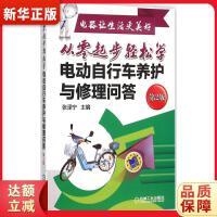 从零起步轻松学电动自行车养护与修理问答(第2版) 张泽宁 机械工业出版社 9787111510147