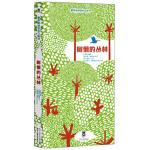 全新正版乐乐趣《美地球绘本立体书》 树懒的丛林 3-6-8-10岁环保故事立体书 绘本故事 3D形式 多元创意 儿童读