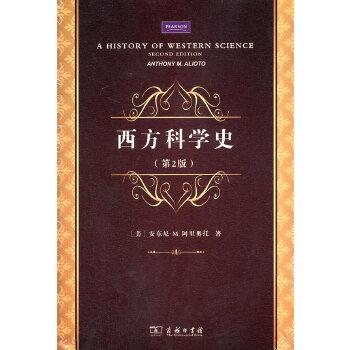 西方科学史(第2版)