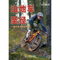 山地车圣经-骑行技术完全手册