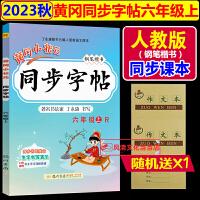 黄冈小状元同步字帖六年级下册 R人教版2020春部编版