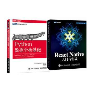 正版现货 React Native入门与实战 react native开发教程书籍 +Python数据分析基础 零编程经验学会Python编程从入门到实践 使用React Native开发原生App基