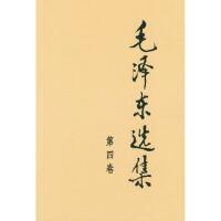 毛选集(第四卷精装) * 9787010009179 人民出版社