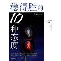 【新书店正品包邮】 稳得胜的10种态度 黄友玲著 9787511821249 法律出版社