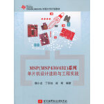 MSP(MSP430/432)系列单片机设计进阶与工程实践