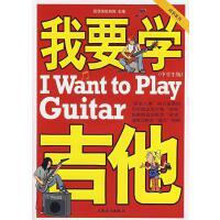 我要学吉他【正版】