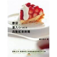 【预售】正版:《欢迎进入Grace西点红茶时间》出版菊