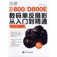 封面有磨痕 尼康D800/D800E数码单反摄影从入门到精通 雕光摄影著 9787538182675 辽宁科学技术出版