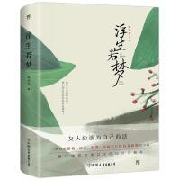 浮生若梦(一部有关爱情、成长、阴谋、商战与女性自我救赎的小说)