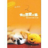 【正版二手书旧书9成新左右】我因思爱成病:狗医生周乐乐和病人李兰妮9787020094523