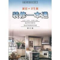 【新书店正版】家庭装修实用丛书--厨房 卫生间装修一本通张晶著海天出版社9787806540718