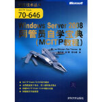 Windows Server 2008网管员自学宝典(MCITP教程)(微软技术丛书)(澳)麦克莱恩,(澳)(托马斯,