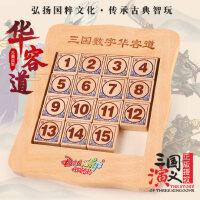 数字华容道数学迷盘滑动拼图儿童小学生三国益智玩具正版木制成人