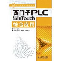 西门子PLC与InTouch综合应用(仅适用PC阅读)(电子书)