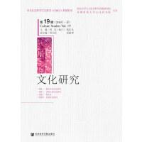 文化研究(第19辑)(2014年・夏)