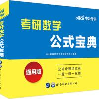 中公考研数学公式宝典