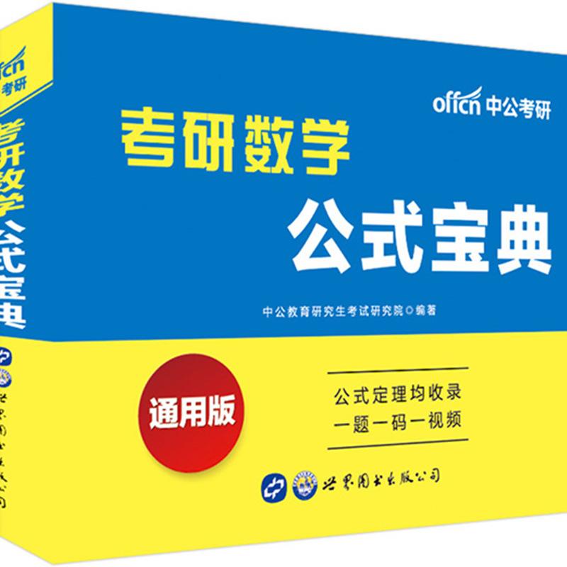 中公考研数学公式宝典 当当自营·考研数学考试用书
