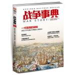 战争事典043:地中海上的较量・唐宪宗平藩淄青・清朝旧式战船