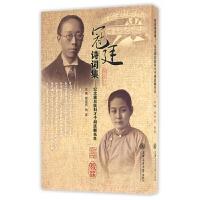 冠廷诗词集--纪念震旦医科才子胡廷黻先生