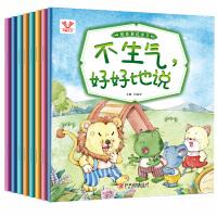 我会表达自己全8册 儿童绘本0-3-4-5-6周岁幼儿书籍 爱上表达系列好习惯读物睡前童话 幼儿园绘本故事书语言训练情