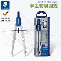 德国STAEDTLER施德楼 550 60 学生圆规 设计圆规 可夹针管笔铅笔