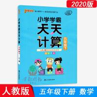 pass绿卡图书 2020春 小学学霸天天计算 五年级下册(RJ人教版)5年级下册小学学霸天天计算 RJ
