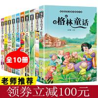 【限时包邮秒杀】新版-影响孩子一生的世界名著小王子(全8册)