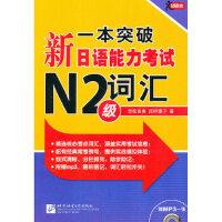 【正版现货】一本突破新日语能力考试N2级词汇(含1MP3) 吉松由美,西村惠子 9787561929438 北京语言大