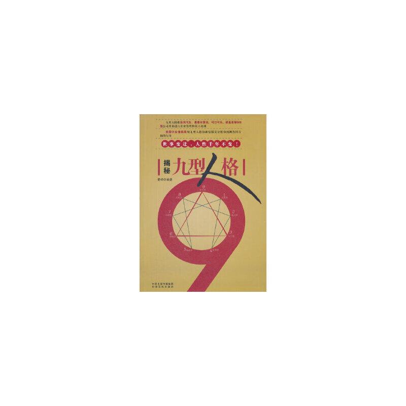 【正版直发】揭秘九型人格 晏明著 9787807399384 中原农民出版社