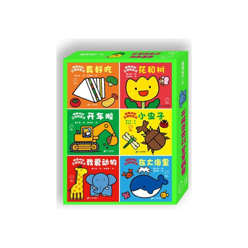 噼里啪啦立体玩具书(0-3岁适用)本书获中国童书金奖低幼图书奖!立体的视觉、奇妙的探索、会蹦会跳的书、耐看耐玩的书!