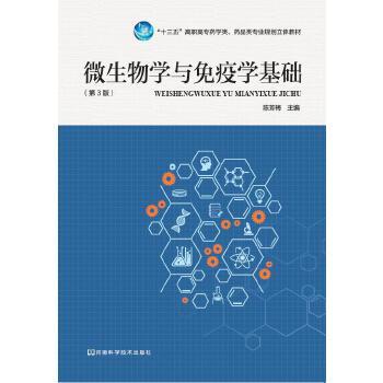 """微生物学与免疫学基础(第3版) """"十三五""""高职高专药学类、药品类专业规划立体教材"""