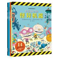 """麦田精选图画书 """"塔图和巴图""""妙探世界系列(4本套)"""