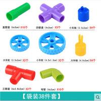 塑料拼插拼装水管道积木儿童玩具男孩女1-2-3-6周岁