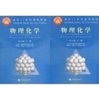 【正版二手书旧书9成新左右】物理化学 上+下册 第五版 天津大学 高教一套两本,组合9787040262797